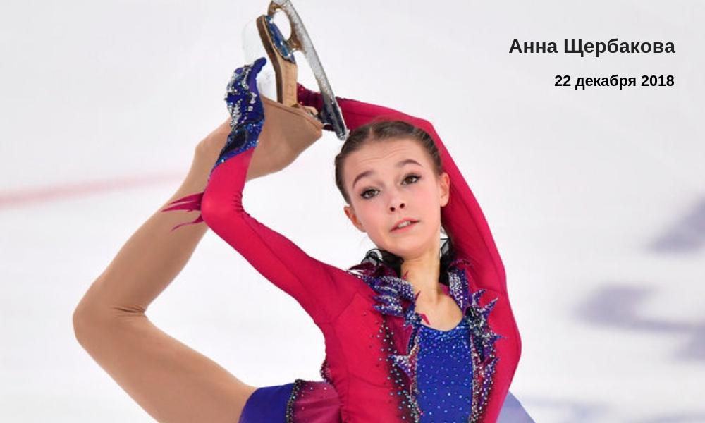 chempionat-rossii-po-figurnomu-kataniyu-zhenshchiny-shcherbakova-vyigrala-chempionat-rossii