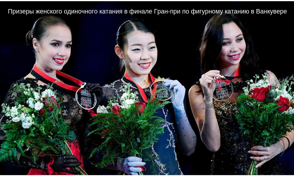 final-gran-pri-po-figurnomu-kataniyu-v-vankuvere-rika-kihira-alina-zagitova-elizaveta-tuktamysheva