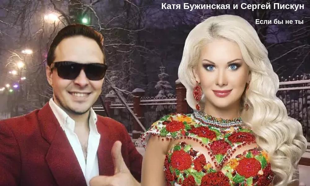 tekst-i-klip-pesni-esli-by-ne-ty-katya-buzhinskaya-i-sergej-piskun