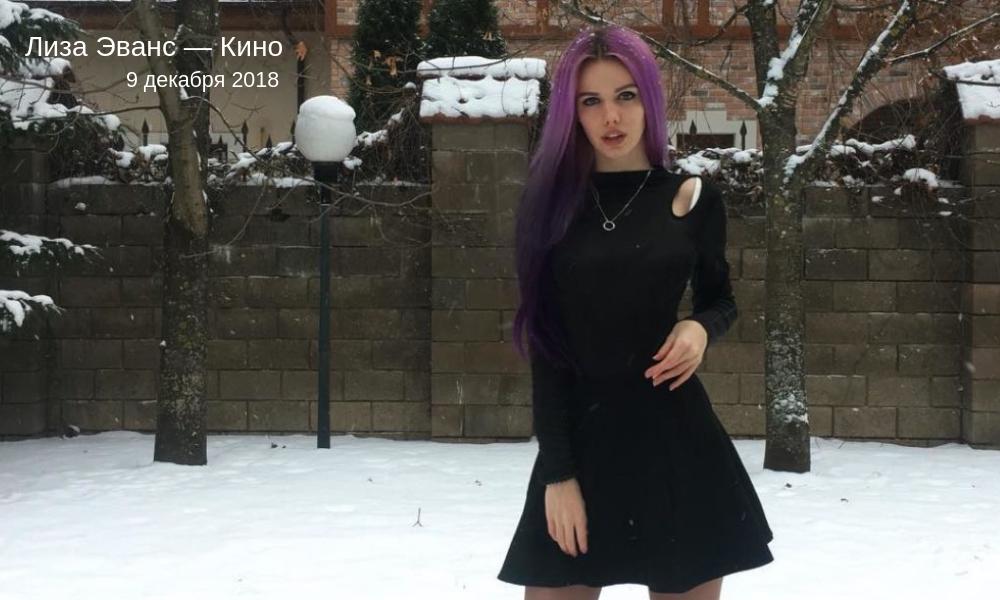 tekst-i-klip-pesni-kino-liza-evans-9-dekabrya-2018