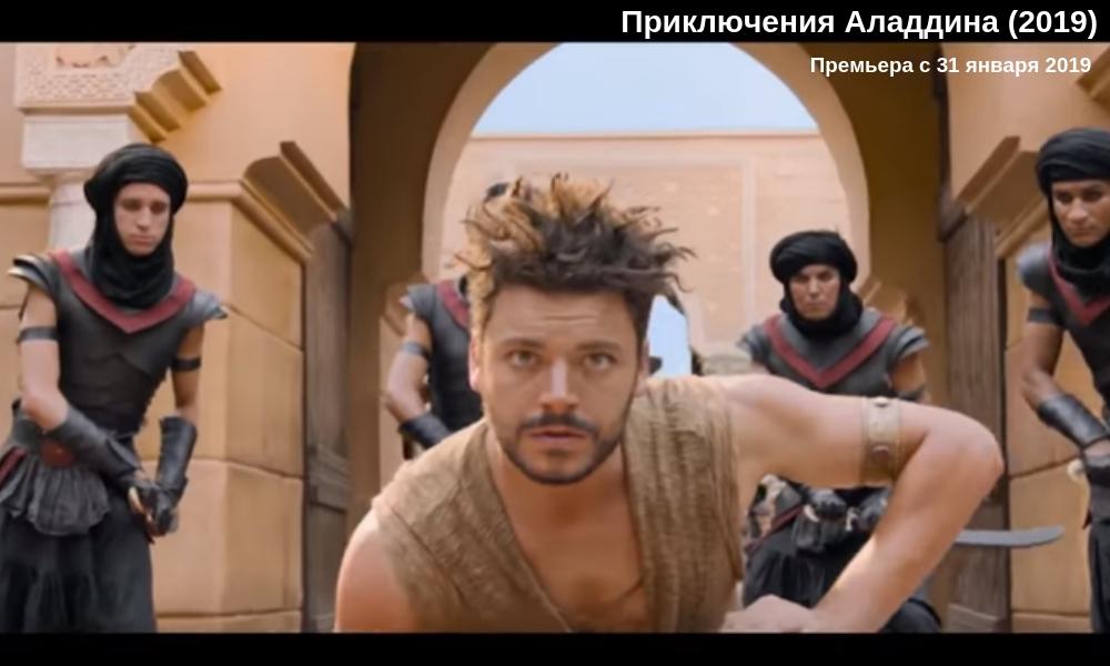priklyucheniya-aladdina-2019-russkij-trejler-franciya