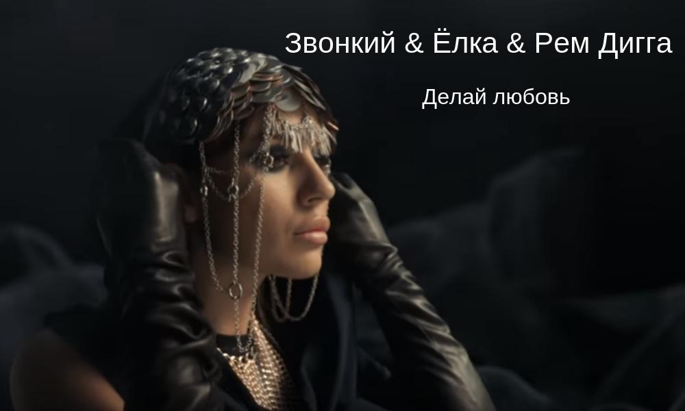 tekst-i-klip-pesni-delaj-lyubov-zvonkij-yolka-rem-digga