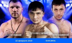 boks-zaur-abdullaev-umberto-martines-muhammad-yakubov-ehmanuehl-lopes-pryamaya-translyaciya-povtor-iz-ekaterinburga-22-fevralya-2019-v-19-00-msk-16