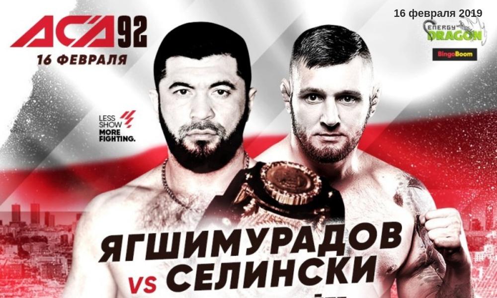 dovletdzhan-yagshimuradov-karol-selinski-16-fevralya-2019-polnyj-boj