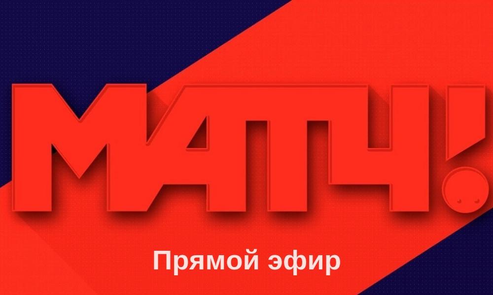 pryamoj-ehfir-match-tv-teleprogramma-smotret-onlajn