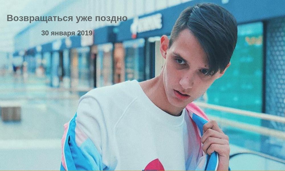 tekst-i-klip-pesni-vozvrashchatsya-uzhe-pozdno-tima-belorusskih