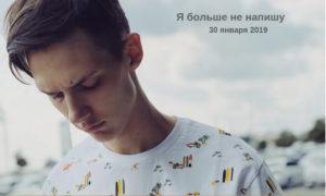 tekst-i-klip-pesni-ya-bolshe-ne-napishu-tima-belorusskih