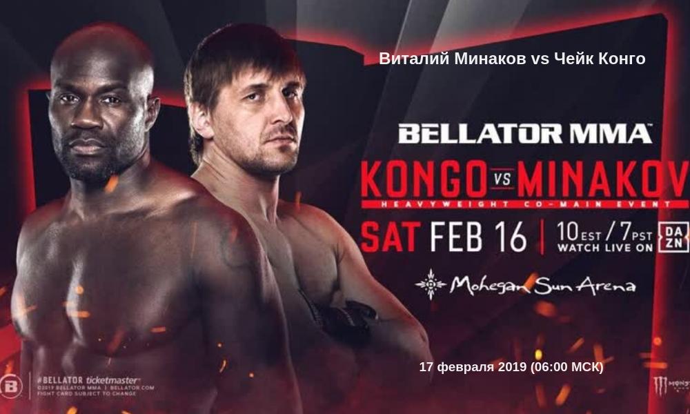 vitalij-minakov-chejk-kongo-17-fevralya-2019-polnyj-boj
