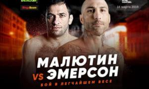 mihail-malyutin-robert-ehmerson-16-marta-2019-polnyj-boj