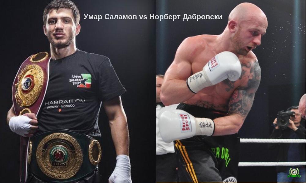 umar-salamov-norbert-dabrovski-18-aprelya-2019-polnyj-boj