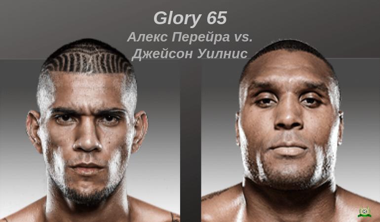 glory-65-aleks-perejra-dzhejson-uilnis-17-maya-2019-polnyj-boj