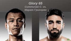 glory-65-sittichaj-sitsongpinong-marat-grigoryan-17-maya-2019-polnyj-boj