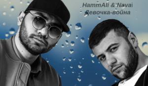 tekst-i-klip-pesni-devochka-vojna-hammali-navai