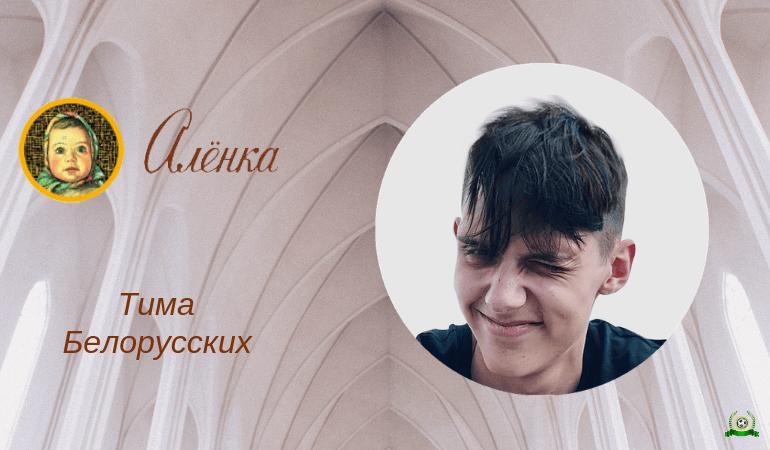 tekst-i-klip-pesni-alyonka-tima-belorusskih