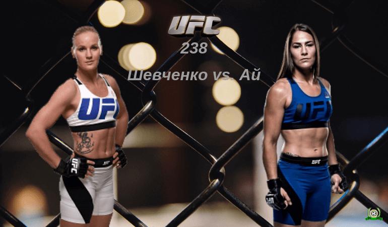 ufc-238-valentina-shevchenko-dzhessika-aj-9-iyunya-2019-polnyj-boj