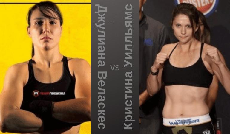dzhuliana-velaskes-kristina-uillyams-13-iyulya-2019-polnyj-boj