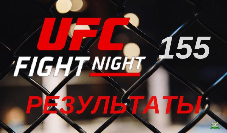 rezultaty-ufc-fight-night-155