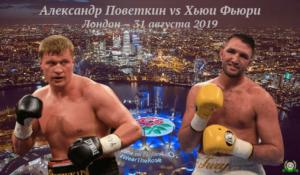 aleksandr-povetkin-hyui-fyuri-31-avgusta-2019-polnyj-boj