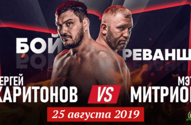 fajt-kard-data-bellator-225-mehtt-mitrion-sergej-haritonov-2