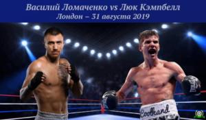 kogda-boj-vasilij-lomachenko-lyuk-kehmpbell