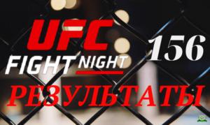 rezultaty-ufc-fight-night-156