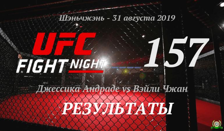rezultaty-ufc-fight-night-157