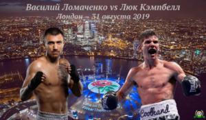 vasilij-lomachenko-lyuk-kehmpbell-31-avgusta-2019-polnyj-boj