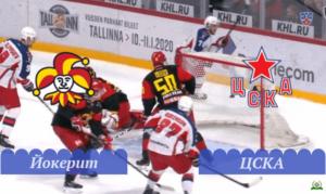 jokerit-cska-25-sentyabrya-2019-obzor-matcha-video-luchshie-momenty-i-zabityh-golov