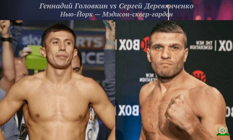 kogda-boj-gennadij-golovkin-sergej-derevyanchenko