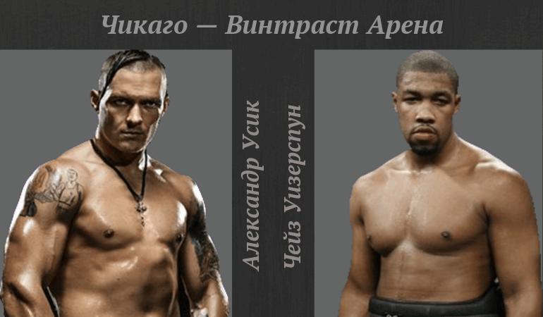kogda-sostoitsya-boj-aleksandr-usik-chejz-uizerspun