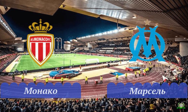 monako-marsel-15-sentyabrya-2019-obzor-matcha-video-luchshie-momenty-i-zabityh-golov