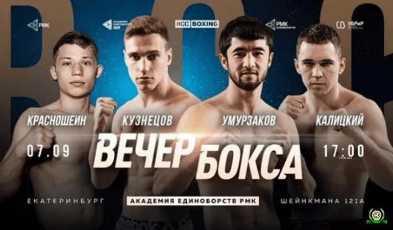 pryamaya-translyaciya-povtor-rcc-boxing-promotions-umurzakov-aldea-kuznecov-teran-7-sentyabrya-2019
