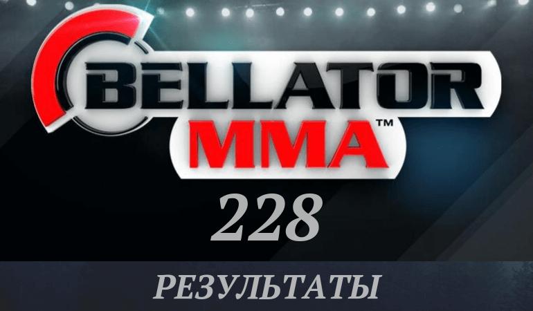 rezultaty-bellator-228