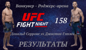 rezultaty-ufc-fight-night-158