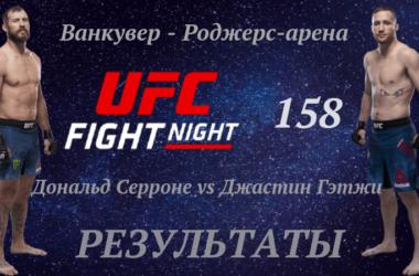 rezultaty-ufc-fight-night-158