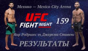 rezultaty-ufc-fight-night-159