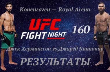 rezultaty-ufc-fight-night-160