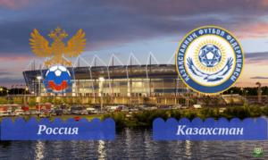 rossiya-kazahstan-9-sentyabrya-2019-obzor-matcha-video-luchshie-momenty-i-zabityh-golov