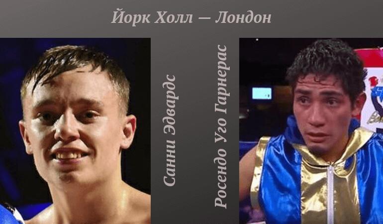 sanni-ehdvards-rosendo-ugo-garneras-14-sentyabrya-2019-polnyj-boj