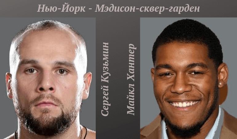 sergej-kuzmin-majkl-hanter-14-sentyabrya-2019-polnyj-boj