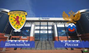 shotlandiya-rossiya-6-sentyabrya-2019-obzor-matcha-video-luchshie-momenty-i-zabityh-golov