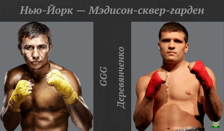 gennadij-golovkin-sergej-derevyanchenko-6-oktyabrya-2019-polnyj-boj
