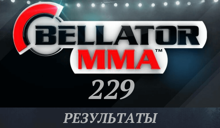 rezultaty-bellator-229