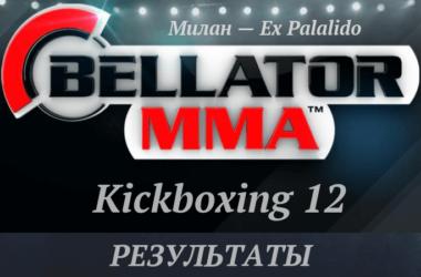 rezultaty-bellator-kickboxing-12