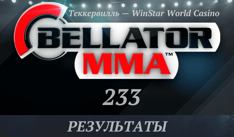 rezultaty-bellator-233