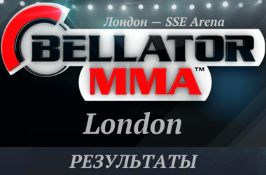 rezultaty-bellator-london