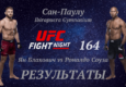 rezultaty-ufc-fight-night-164