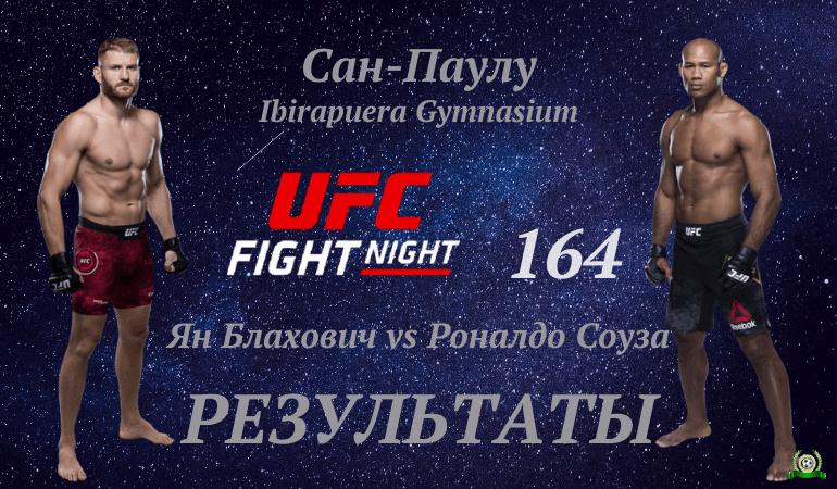rezultaty-ufc-fight-night-164