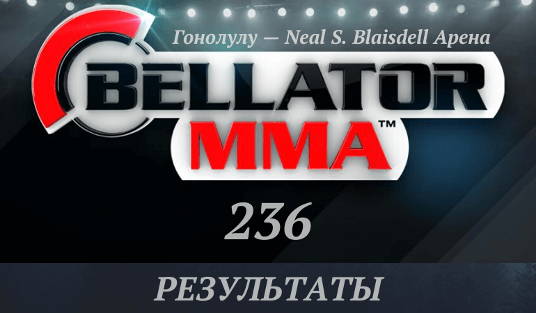 rezultaty-bellator-236