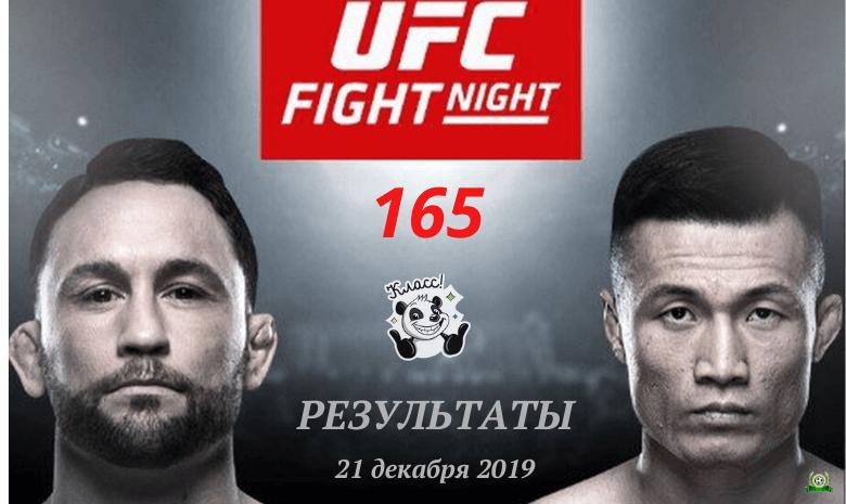 rezultaty-ufc-fight-night-165